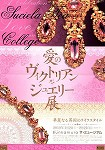 Jewelry_a