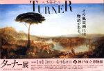 Turner_a
